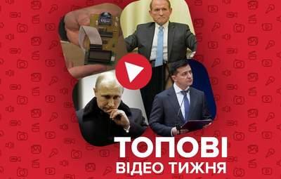 Яким може бути план Путіна, Медведчуку зробили неприємні сюрпризи – відео тижня