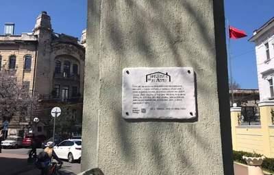 В Одесі створили пам'ятну мистецьку табличку з цитатою Лесі Українки: фото