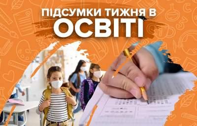 Повернення учнів до шкіл після карантину та особливості ЗНО-2021: підсумки тижня в освіті