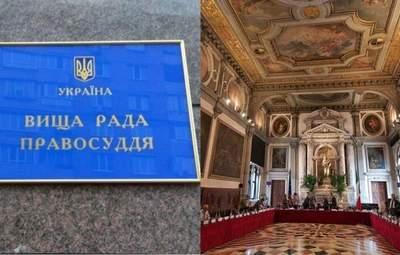 Восприняли положительно: Высший совет правосудия отреагировал на решение Венецианской комиссии