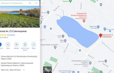 """Лужа имени мэра Симчишина: в Хмельницком появилась новая """"культурная достопримечательность"""""""