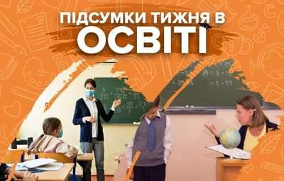 Даты последнего звонка, обучение летом в школах и скандалы – итоги недели в образовании