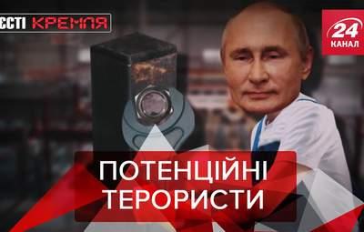 """Вести Кремля: Российские школы ищут """"террористов"""" среди учащихся"""