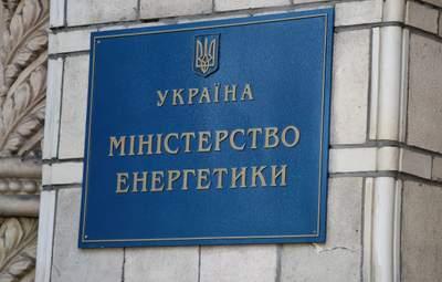 Уряд відправив у відставку 2 заступників міністра енергетики