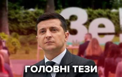 Донбасс, борьба с олигархами и второй срок: о чем Зеленский говорил на пресс-конференции