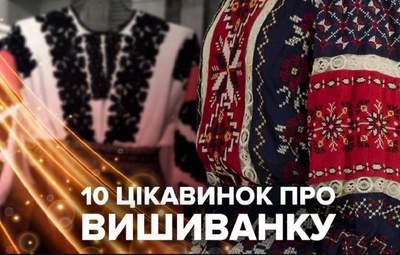 В мире отмечают День вышиванки: 10 интересных фактов о традиционном украинском наряде