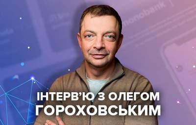 О самой большой проблеме Monobank, кредитах и карантине: интервью с Олегом Гороховским