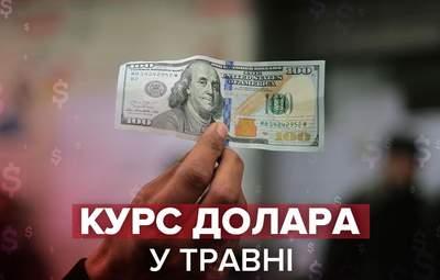 Почему доллар падает: прогноз для гривны до конца мая