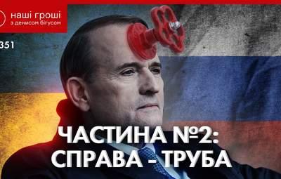 """""""Труба для кума Путина"""": журналисты Bihus.Info опубликовали 2 часть резонансного расследования"""