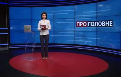 О главном: Суд смягчил приговор Стерненко. Правительство не ликвидирует ОАСК