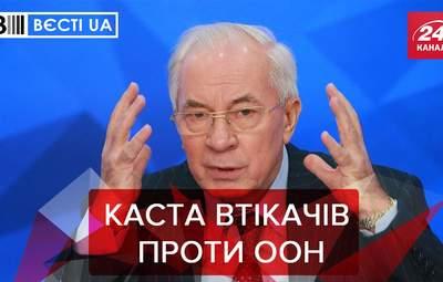 Вести.UA: Россия вспомнила об Азарове и Цареве