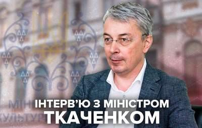 Що буде з каналами олігархів і концертом Басти: інтерв'ю з міністром культури Ткаченком
