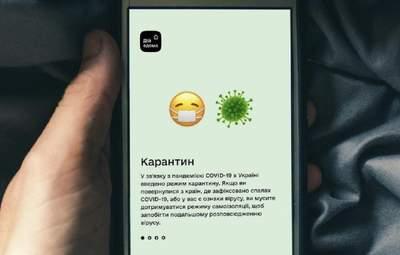 """Украинцам больше не нужно загружать приложение """"Вдома"""""""