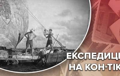 """Провели 101 день в океане: шокирующая экспедиция Хейердала на самодельном плоту """"Кон-Тики"""""""