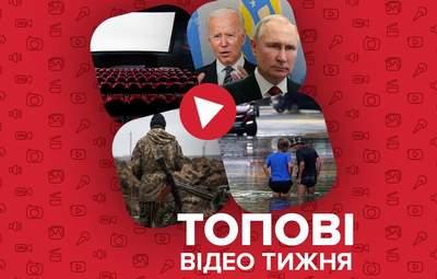 Чого хотів Путін від зустрічі з Байденом, окуповану Ялту залило водою – відео тижня