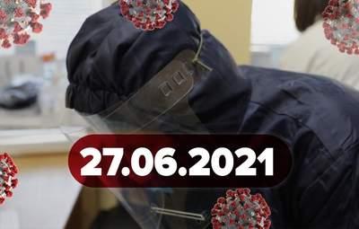 Новости о коронавирусе 27 июня: угроза локдауна, недостаточный уровень тестирования на Киевщине