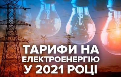 Тарифи на електроенергію з серпня 2021 року: як зростуть ціни