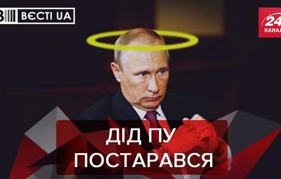 """Вєсті.UA: """"Слуга народу"""" Шевченко став прихильником Путіна"""