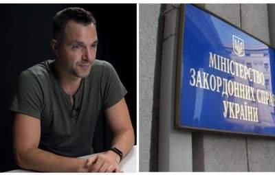 Україна не буде переглядати геополічний вектор, – МЗС про суперечливу заяву Арестовича