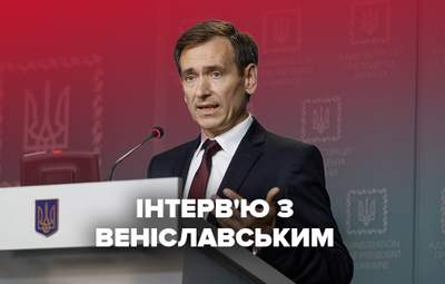 Війна Зеленського з КСУ та повернення Тупицького: інтерв'ю Веніславського про судову реформу