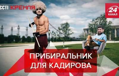 Вєсті Крємля: Кадиров шукає для себе Попелюшку