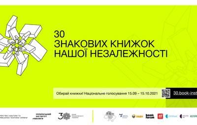 Україна обирає 30 знакових книжок Нашої Незалежності