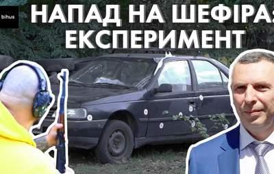 АК против авто: Бигус повторил выстрелы из покушения на Шефира