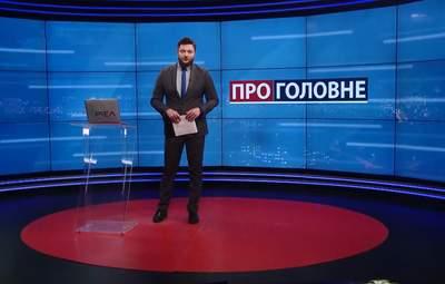 Про головне: Відсторонення Разумкова. Напад на журналістів