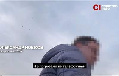 """Журналисты нашли сотрудника СБУ, который якобы пытался сорвать показ фильма""""Оффшор 95"""""""