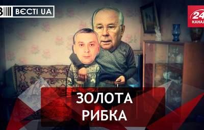"""Вєсті.UA. Жир: """"Рибка"""" часів Януковича загубила гроші"""