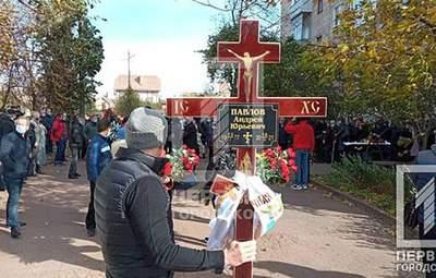 У Кривому Розі прощаються з братом загиблого мера Костянтина Павлова