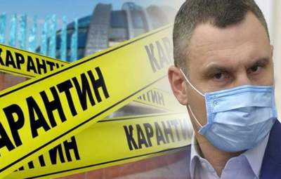 """Кличко анонсував обмеження у """"червоному"""" Києві"""