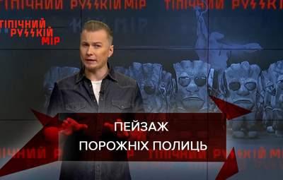 Типичным русский мир: Россия вернулась в 1990-е годы – из полок магазинов исчез даже хлеб