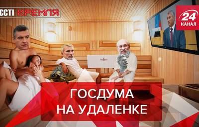 """Вести Кремля. Сливки: Заседания Госдумы по утрам """"опасны"""" для здоровья"""