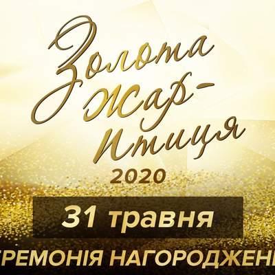 Золота Жар-Птиця 2020: переможці музичної премії