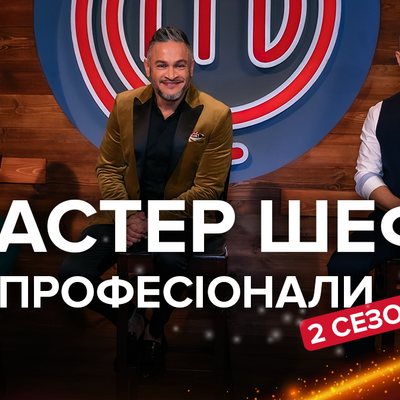 Мастер Шеф Профессионалы 2 сезон 19 выпуск: шоу навсегда покинула су-шеф Абрамова