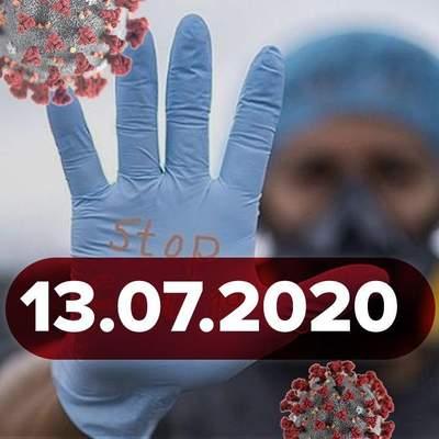 Головні новини про коронавірус 13 липня: стабілізація захворюваності та нові дані про імунітет