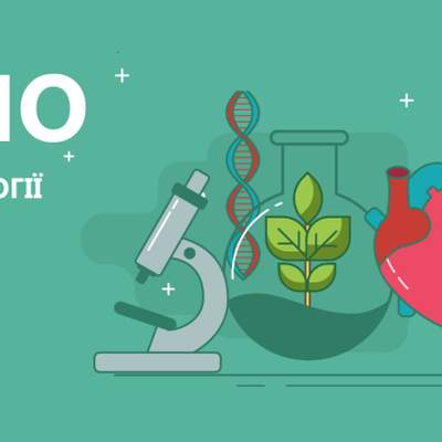 ЗНО з біології 2020: опубліковані правильні відповіді