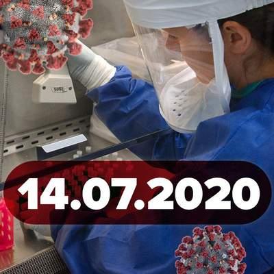 Новости о коронавирусе 14 июля: карантин могут продлить, в мире 13 миллионов инфицированных
