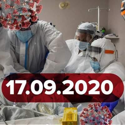 Новини про коронавірус 17 вересня: приголомшлива заява ООН, рекордний приріст хворих в Україні