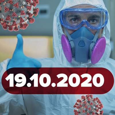 Новини про коронавірус 19 жовтня: Польща розгорнула лікарні на стадіонах, в Україні брак лікарів