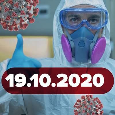 Новости о коронавирусе 19 октября: госпитали на стадионах в Польше, в Украине нехватка врачей