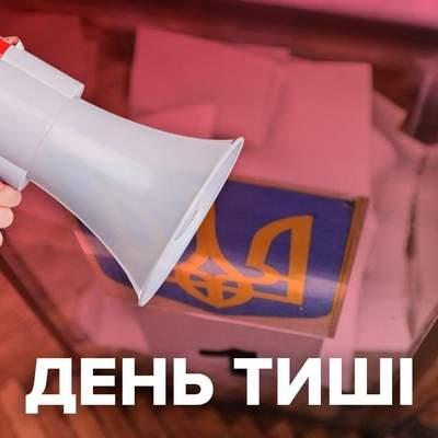 В Україні почався день тиші перед місцевими виборами: що треба знати