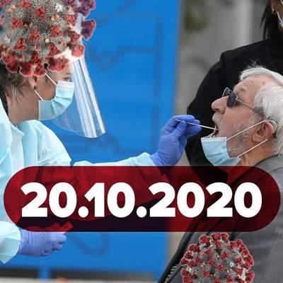 Новости коронавирус 20 октября: украинская вакцина против COVID-19, локдаун в Ирландии