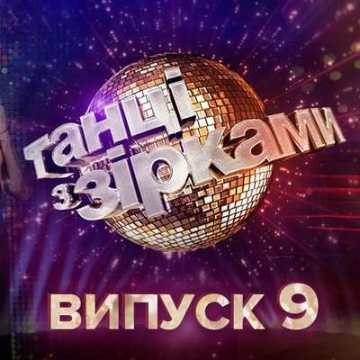 """""""Танці з зірками 2020"""" 9 випуск: повернення зірок на """"вечір тріо"""" і несподівана хвороба Жука"""