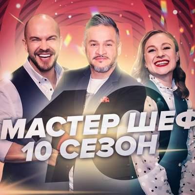 Мастер Шеф 10 сезон 8 выпуск: потеря сильного участника на кулинарном шоу
