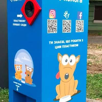 Выбросить пластик и накормить животных: в Киеве установили автомат, который делает добрые дела