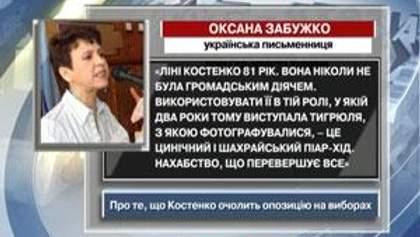Забужко: Тимошенко — нахалка