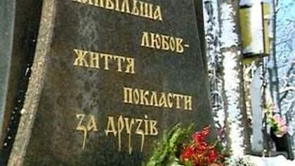 Ко Дню памяти Героев Крут на Аскольдовой могиле установили гранитный крест
