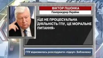 """Пшонка отказался расследовать """"подкуп"""" Забзалюка"""